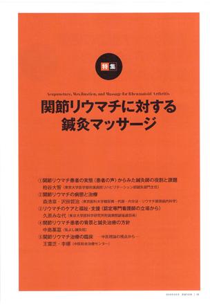 「医道の日本」誌 2016年 4月号リウマチ特集に 論文掲載