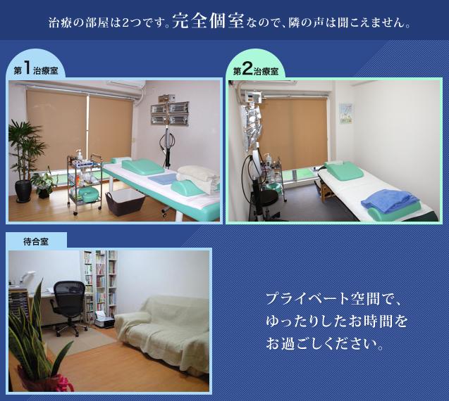 治療の部屋は2つです。完全個室なので、隣の声は聞こえません