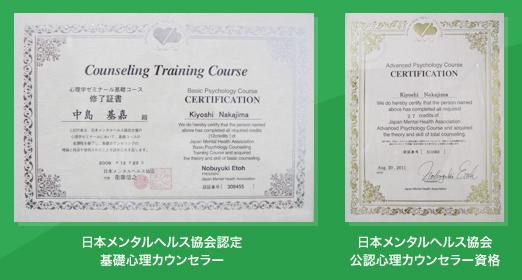 日本メンタルヘルス協会認定基礎心理カウンセラー取得 日本メンタルヘルス協会公認心理カウンセラー資格取得