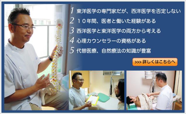 東洋医学の専門家だが、西洋医学を否定しない 10年間、医者と働いた経験がある 西洋医学と東洋医学の両方から考える 心理カウンセラーの資格がある 代替医療、自然療法の知識が豊富